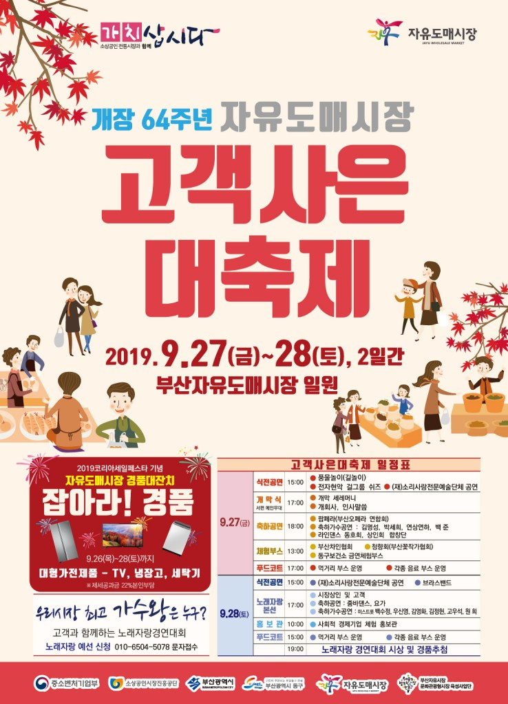 고객사은대축제 포스터 9.19